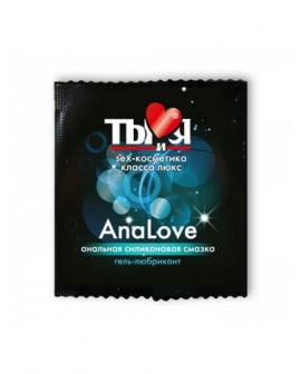 Cиликоновая анальная смазка AnaLove, 4 г (упаковка 5 шт.)